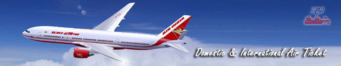air-ticket-booking-in-patna